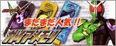 仮面ライダーW(ダブル) DXサウンド カプセルガイアメモリ