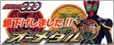 仮面ライダーオーズ オーメダル