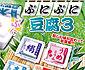 ぷにぷに豆腐3