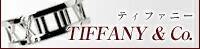 ティファニー TIFFANY&Co.
