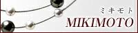ミキモト MIKIMOTO