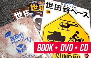BOOK・CD・DVD