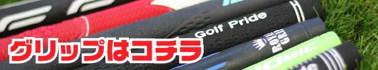 ゴルフグリップ