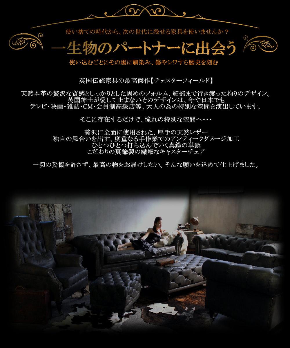 チェスターフィールド総革1人掛けソファ