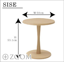 サイドテーブルサイズ