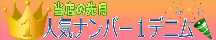 先月の人気デニム/ジーンズ