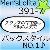 メンズ人気