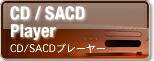 CD/SACDプレーヤー