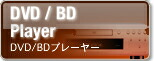DVD/BDプレーヤー