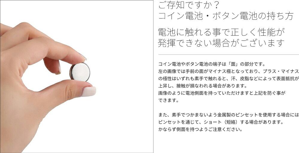 ボタン電池・コイン電池の持ち方