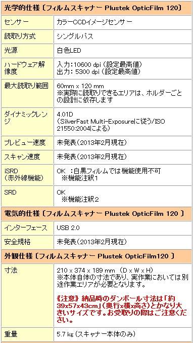 Plustek_OPTICFILM120_OF120