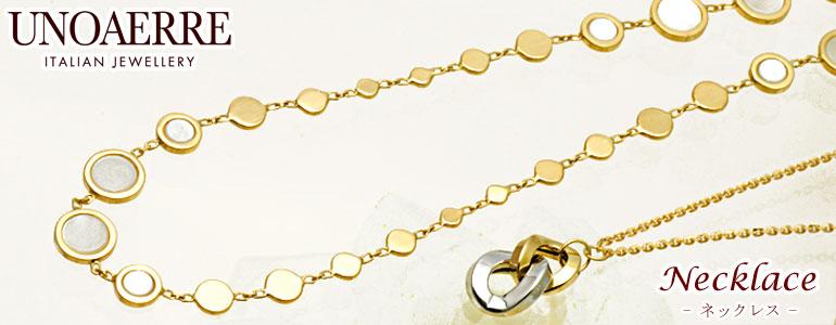 ウノアエレ【Necklace/Bracelet】