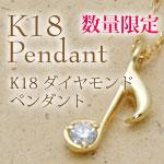 K18ダイヤモンドペンダント