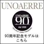 ウノアエレ90周年記念ポイント10倍