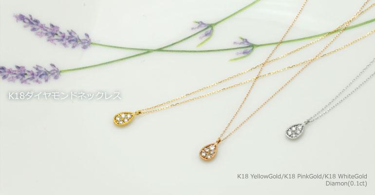 K18ペンダントネックレス ダイヤモンド