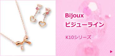 K10ピアス K10ネックレス K10ペンダント K10ブレスレット