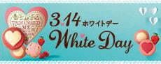 ホワイトデーフェア2019