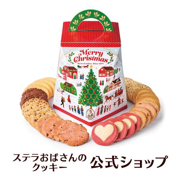 ステラズバーレル(クリスマス)