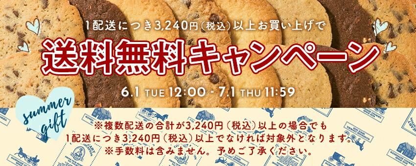 お中元・送料無料キャンペーン