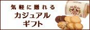 ステラおばさんのクッキー カジュアルギフト