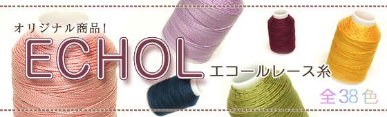 ECHOL…エコールレース糸