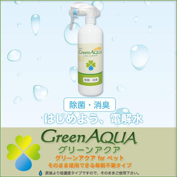 「強力な除菌・消臭効果」「安全」「環境にやさしい」を実現!