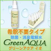 除菌・消臭グリーンアクア