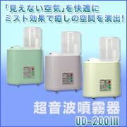 超音波噴霧器 UD-200