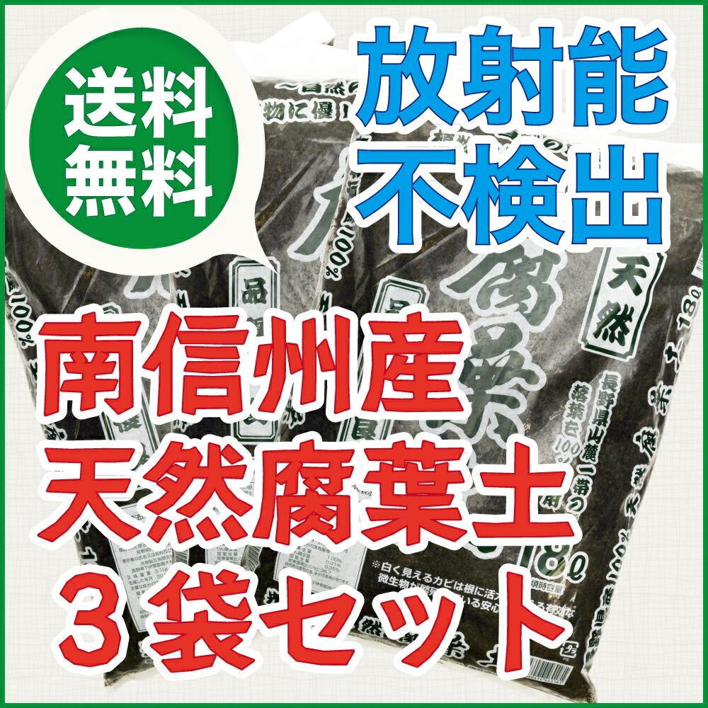 送料無料の腐葉土3袋セット