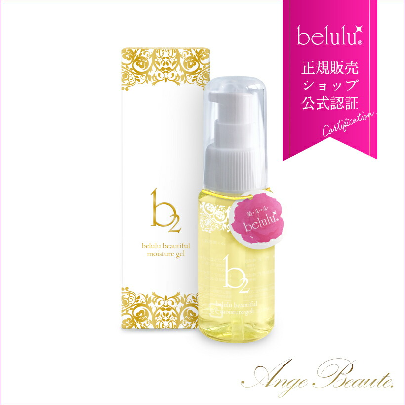 belulu-b2-bottle