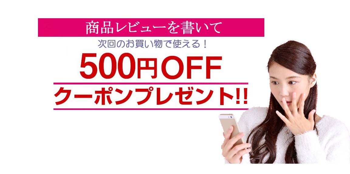ショップレビュー&商品レビューを書いてお得な500円分クーポンプレゼント!