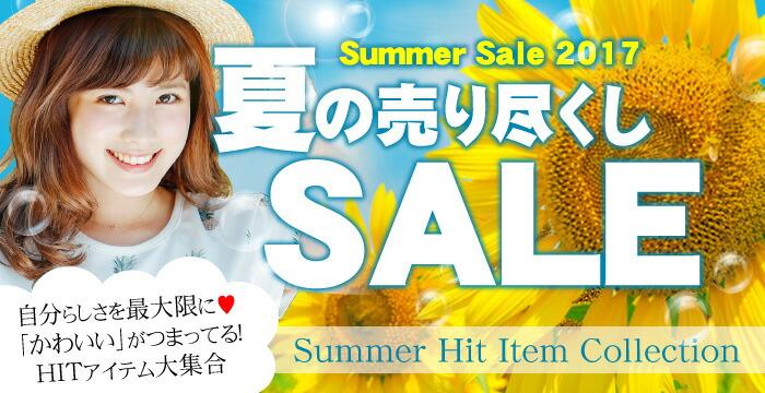 summersale2017.jpg