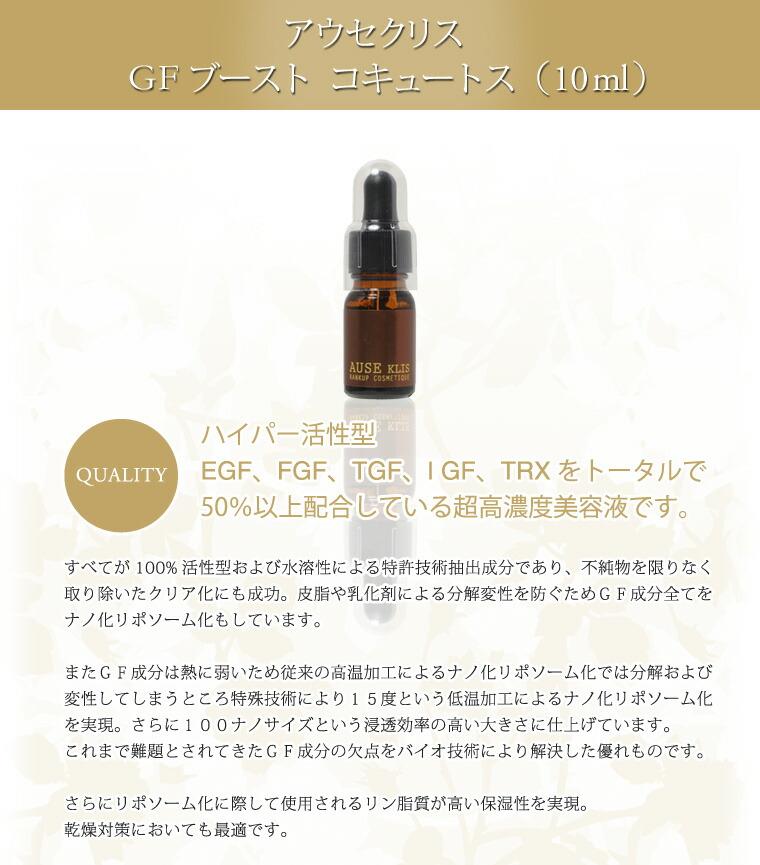 アウセクリス GFブースト コキュートス(10ml) ハイパー活性型 EGF、FGF、TGF、I GF、TRXをトータルで 50%以上配合している超高濃度美容液です。