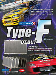 typeFデビュー