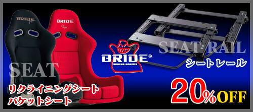 BRIDE ブリッド