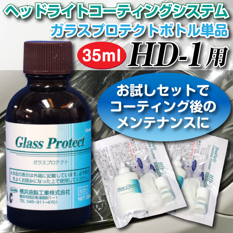 ガラスプロテクトボトル単品販売