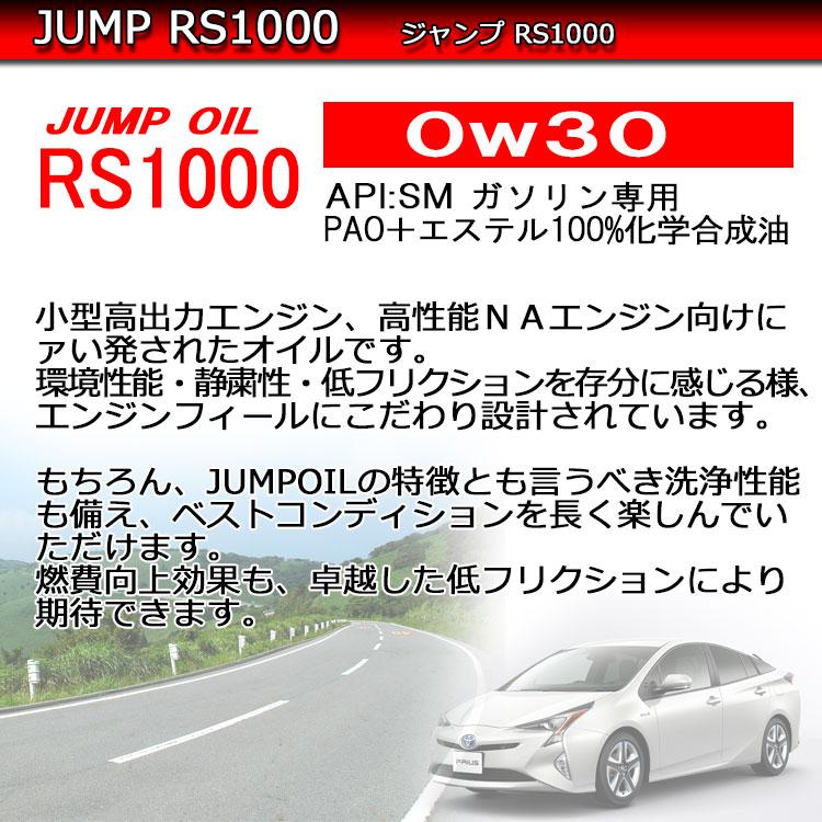 RS10005w40小型NA車