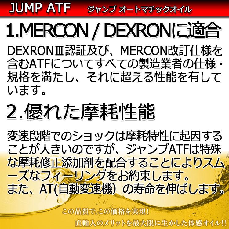 MERCON / DEXRONに適合