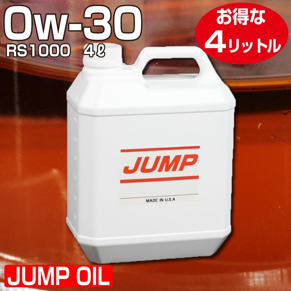 JUMPOIL1L単位の量り売り >  <BR>JUMP OIL(ジャンプオイル)RS1000 0w-30 4L単位の量り売り、送料・容器代無料のご紹介です。 <BR>高性能NA車にオススメ!! <BR>驚きを体感してください。 <BR>100%化学合成です <BR>14時までのご注文で、即日発送  <img width=