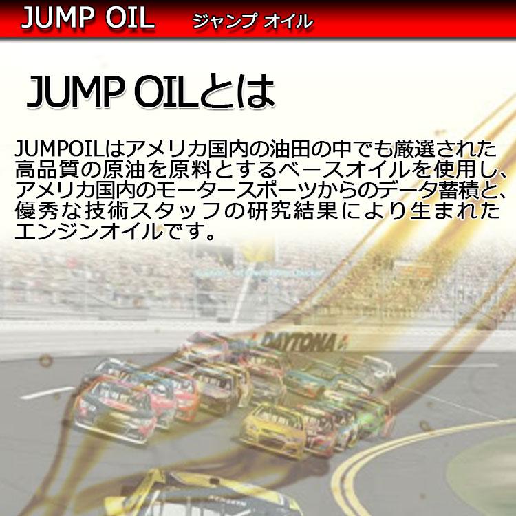JUMPOIL ジャンプオイルとは