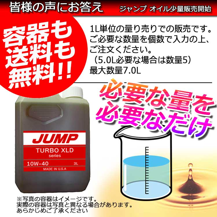 JUMPOIL1L単位の量り売り >  <BR>JUMP OIL(ジャンプオイル)RS1000 0w-30 18.9Lのご紹介です。 <BR>ハイブリッド車、小型高出力NA車にオススメ!! <BR>驚きを体感してください。 <BR>100%化学合成です <BR>14時までのご注文で、即日発送  <img width=