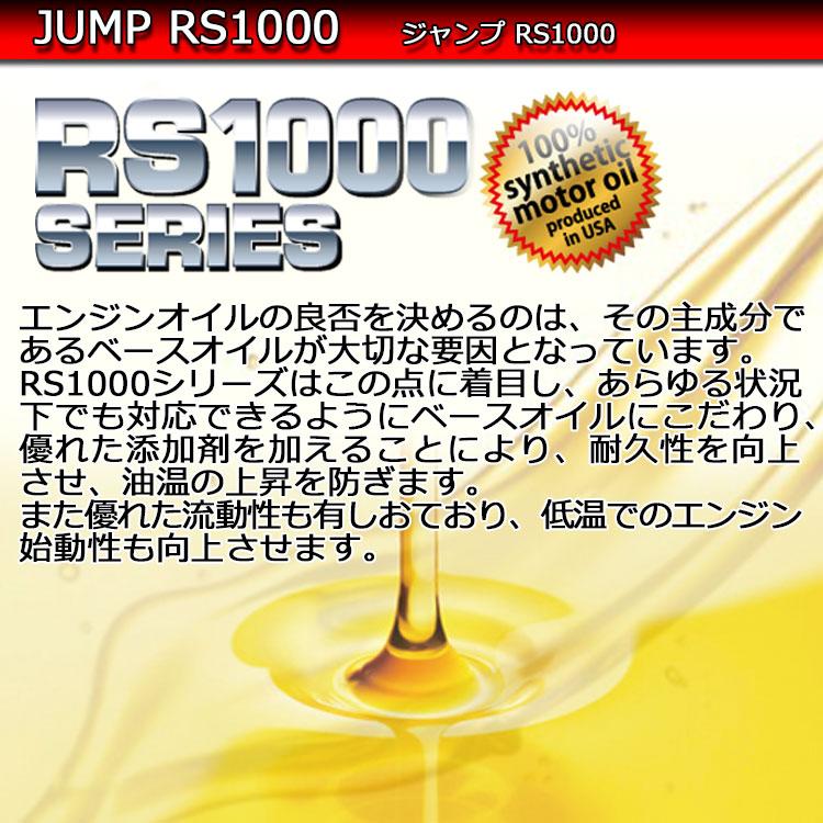 RS1000耐久性の向上
