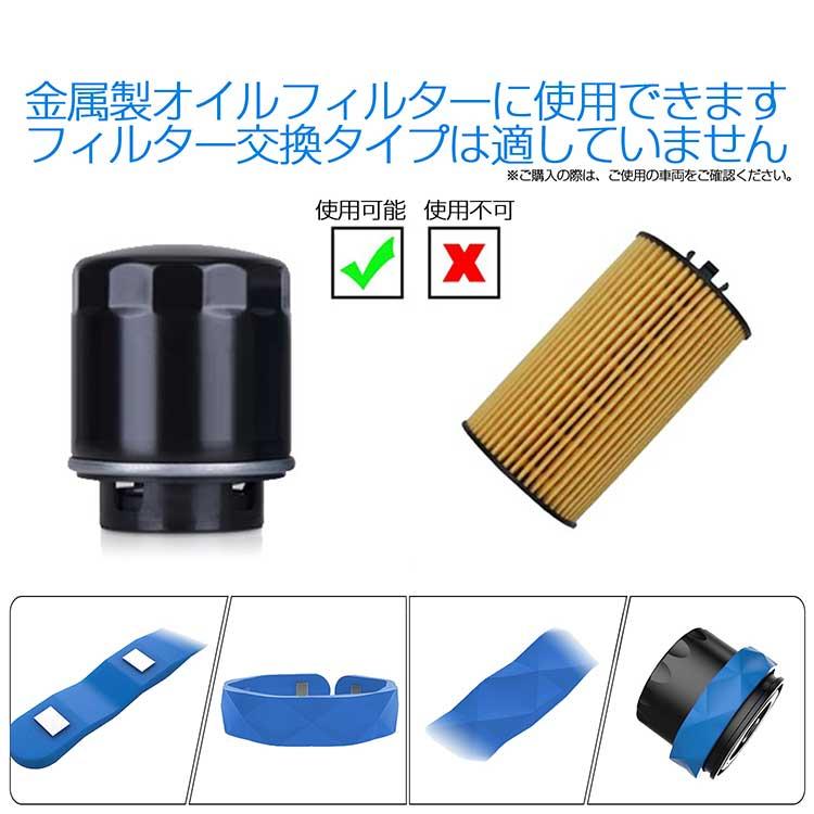 金属製オイルフィルターに使用できます。