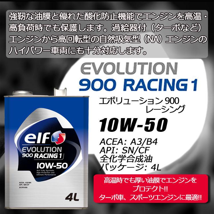 エルフエボリューション900R1-10W-50-ACEA:A3/B4