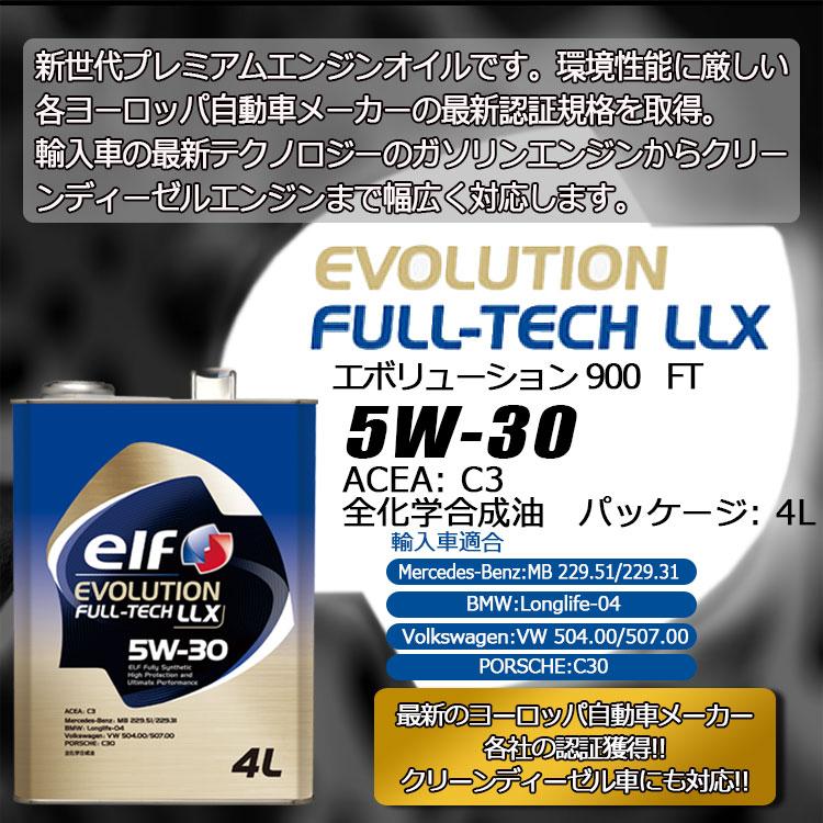 エルフエボリューションフルテックLLX5W-30