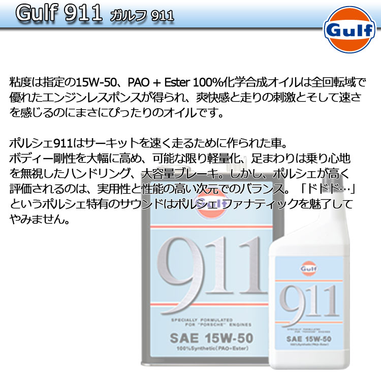 15W-50PAO+Ester100%化学合成オイル