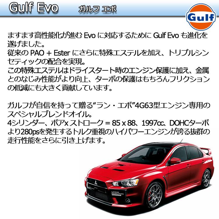 4G63型エンジン専用スペシャルブレンドオイル