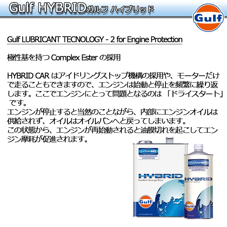 GulfLUBRICANTTECNOLOGY-2forEngineProtection