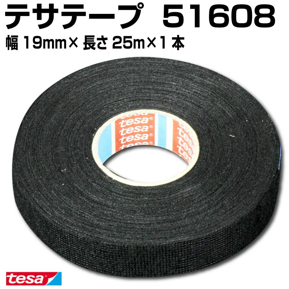 Tesaテープ ビニールテープ