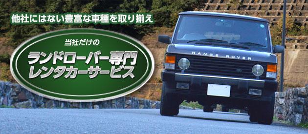 他社にはない豊富な車種を取り揃え。当社だけのランドローバー専門 レンタカーサービス。